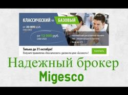 Binary Option Tutorials - Migesco Review Выбирай надежного �