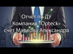 Binary Option Tutorials - Opteck Strategy Отчёт по ДУ. Компания «Opteck». Счё