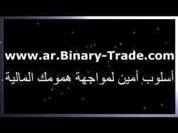 Binary Option Tutorials - Opteck Video Course Arabic Binary Options Brokers Tradi