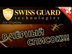 Binary Option Tutorials - Opteck SWISSGUARD.RU и OPTECK.BIZ – Ч�